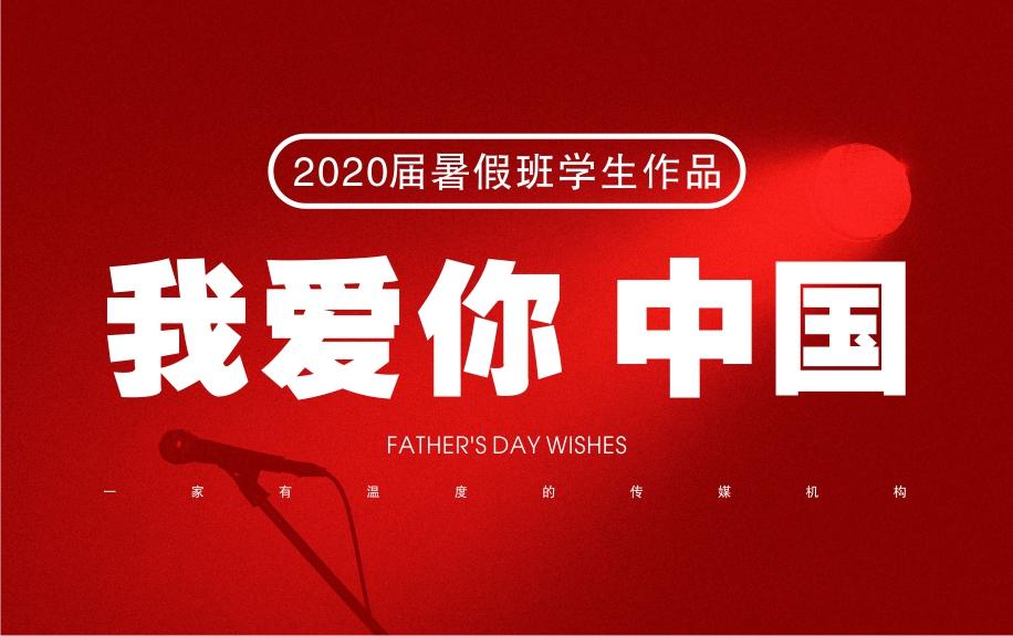 2020届暑假班实践拍摄《我爱你,中国》